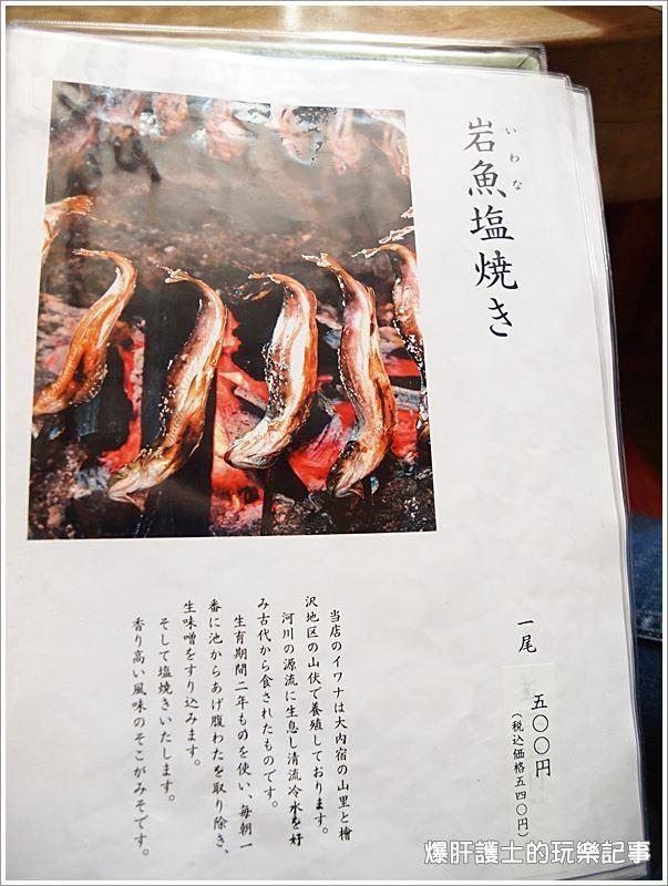 【福島美食】大內宿三澤屋名物大蔥蕎麥麵,讓人一吃難忘!高遠そば(ねぎそば) - nurseilife.cc