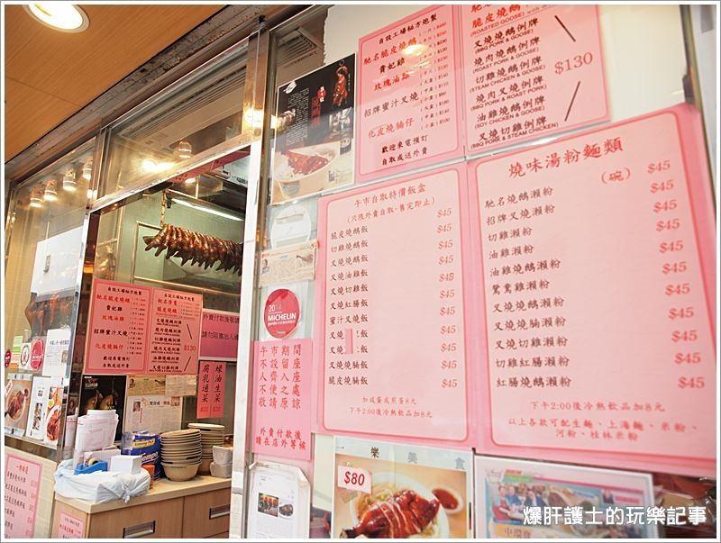【香港中環】一樂燒鵝 米其林一星燒臘店及2014全球最佳家禽食物 - nurseilife.cc