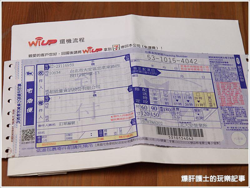 【日本上網】WI-UP 超能量日本上網分享器,隨時上網分享旅行途中的快樂,宅配取機、7-11還機超方便! - nurseilife.cc