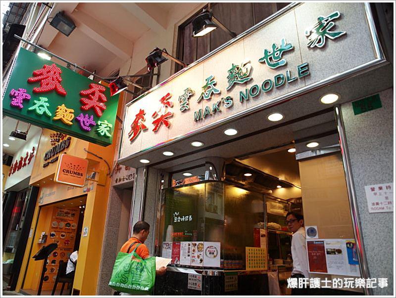【香港美食】麥奀記雲吞麵世家 米其林推薦的雲吞店 - nurseilife.cc