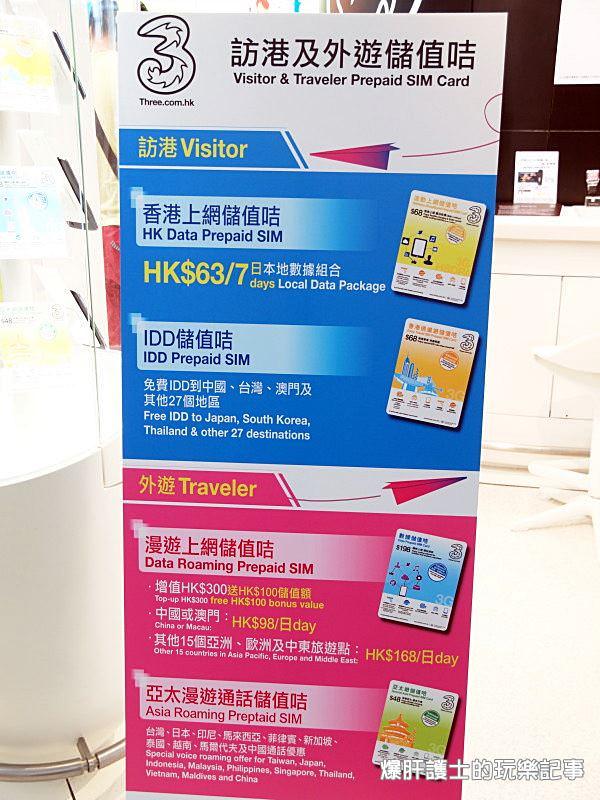 香港上網吃到飽 哪一間最便宜划算? - nurseilife.cc