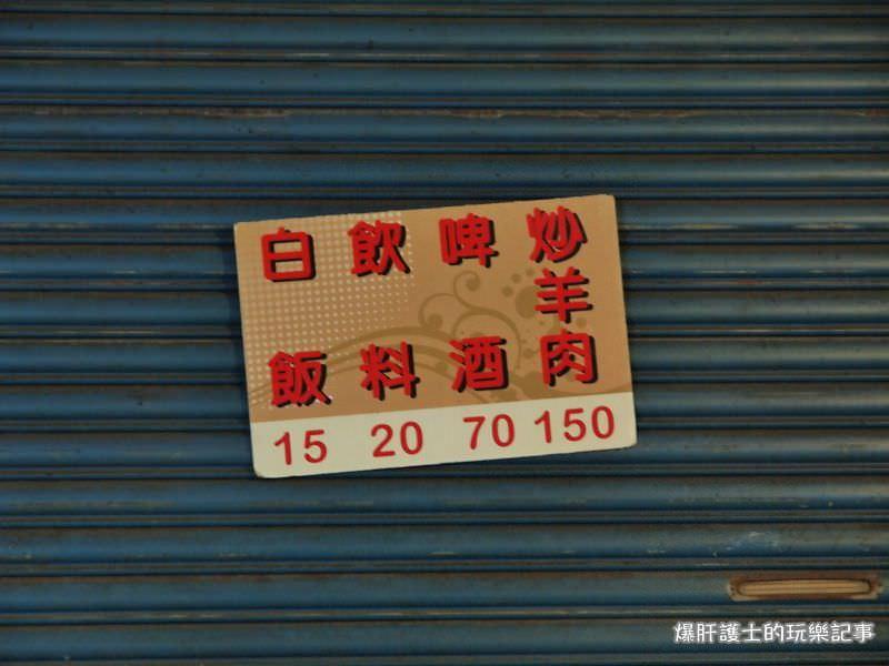 【台北美食】士林夜市生炒羊肉 深夜出沒的宵夜檔 - nurseilife.cc