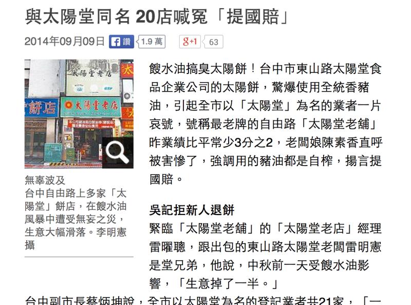 自以為高尚的台灣人,難道都沒有錯? - nurseilife.cc