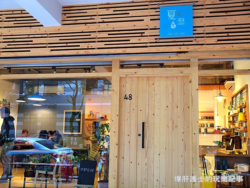 【宜蘭市】夏至 宜蘭日式雜貨風咖啡館 - nurseilife.cc