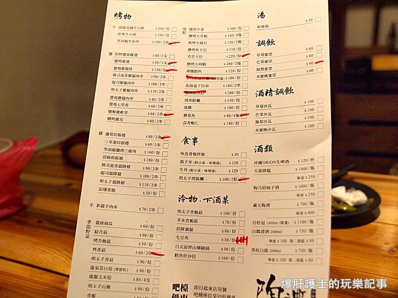 【宜蘭】陶之町串燒酒場 宜蘭最好吃的串燒居酒屋(經營團隊有改) - nurseilife.cc
