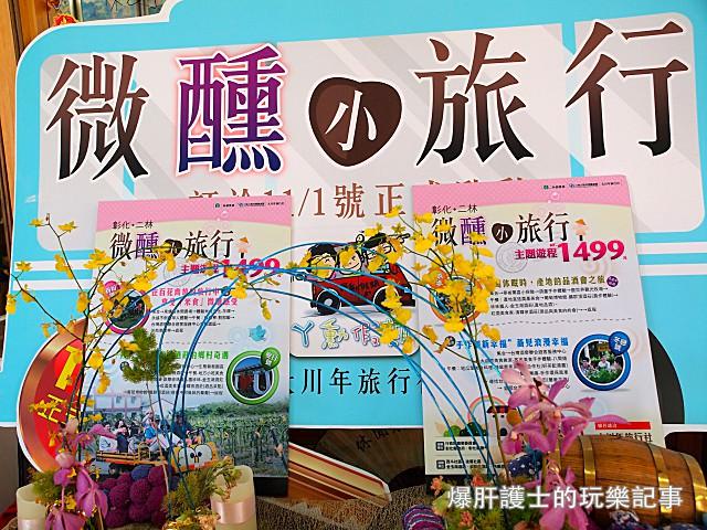 【彰化】台灣酒窖 品酒、採果、葡萄酒DIY 來葡萄酒莊進行一趟微醺的小旅行 - nurseilife.cc