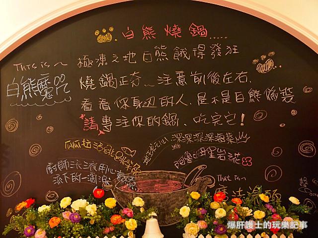 【宜蘭】白熊燒鍋 新鮮美味、用餐空間寬敞預約制的個人化涮涮鍋 - nurseilife.cc