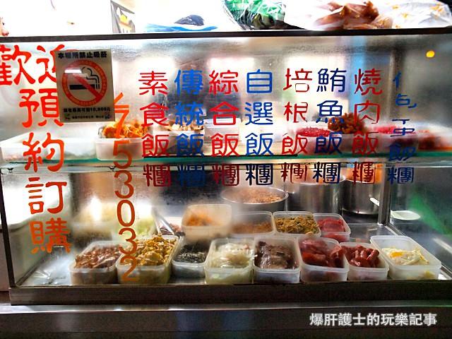【嘉義美食】在地人報路!早上6點就排隊的浩子飯糰 - nurseilife.cc