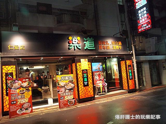 【台北東區】樂道麻辣鍋 提供台南溫體牛肉與特製蝦仁油條的火鍋店 - nurseilife.cc