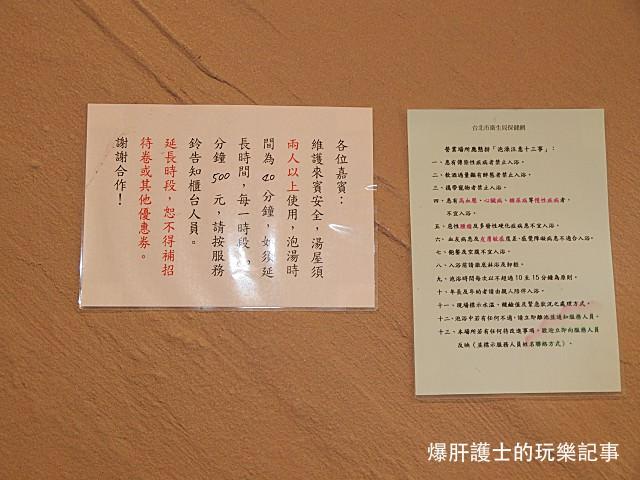 【陽明山溫泉】椰林溫泉美食餐廳 雙人湯屋 - nurseilife.cc