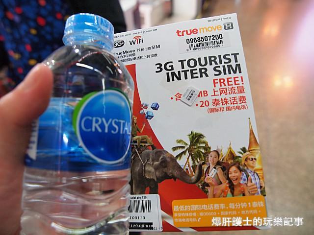 【泰國】廊曼機場租用泰國 3G 網路吃到飽 - nurseilife.cc