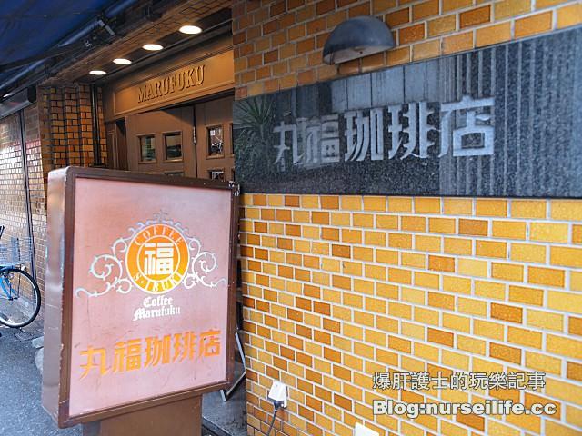 【大阪美食】丸福咖啡店 大阪老字號的咖啡店代表 - nurseilife.cc