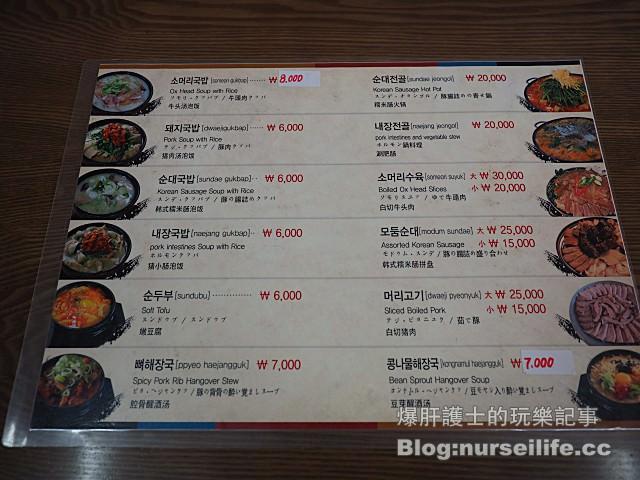 【濟州島美食】 신주뚝배기 濟洲別味館 小蟹湯超好吃 - nurseilife.cc