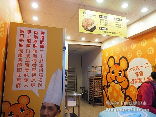 【台北美食】麥兜波蘿油專賣店 來自香港道地的滋味 - nurseilife.cc
