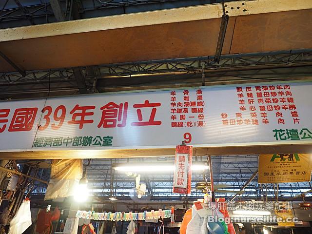 【彰化美食】阿來羊肉 花壇市場60年老店晚到連羊眼睛都沒的吃! - nurseilife.cc