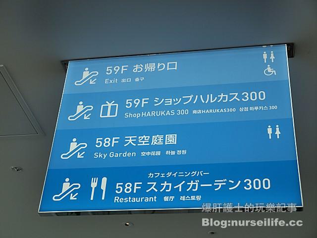 【大阪】全大阪最高的阿倍野展望台あべのハルカス300 - nurseilife.cc