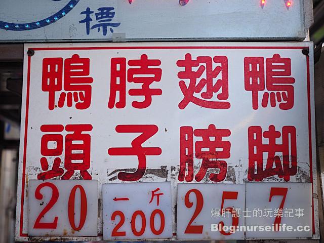 【台南美食】籃記東山鴨頭 滋味令人回味 - nurseilife.cc