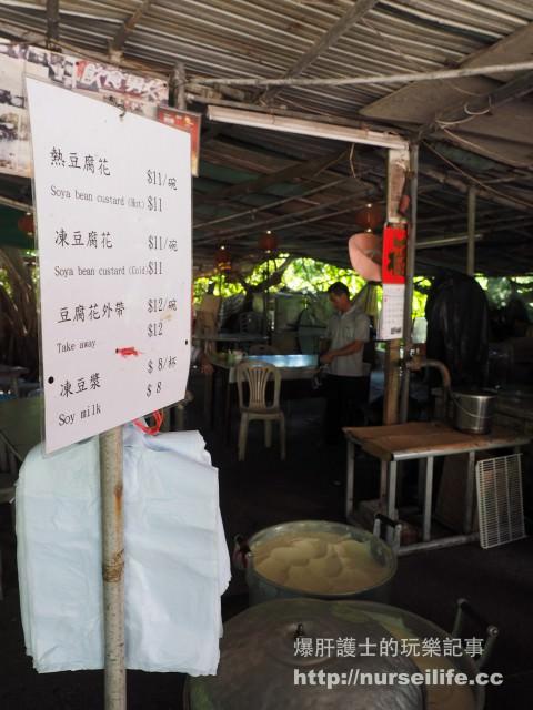 【香港】建興阿婆豆腐花 南丫島的必吃美味 - nurseilife.cc