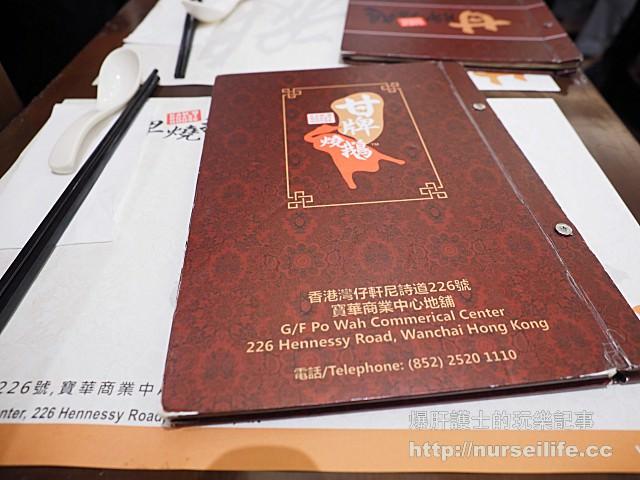 【香港美食】甘牌燒鵝 鏞記第三代出來開店的米其林一星燒鵝 - nurseilife.cc