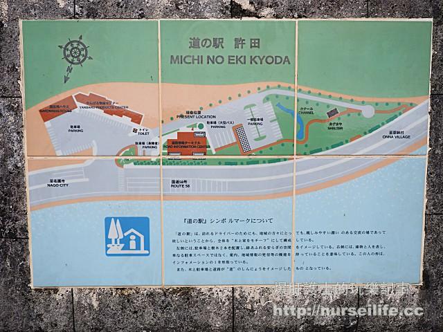 【沖繩】名護地區不能錯過的許田休息站 可以便宜購買水族館及各項旅遊套票的好地方 - nurseilife.cc