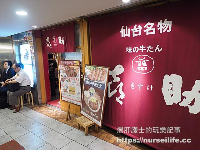 【東京車站】仙台名物 喜助牛舌 - nurseilife.cc