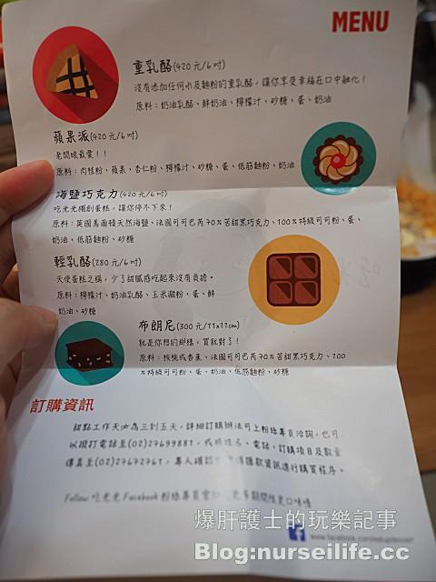 【台北美食】吃光光 安心無添加甜點 - nurseilife.cc