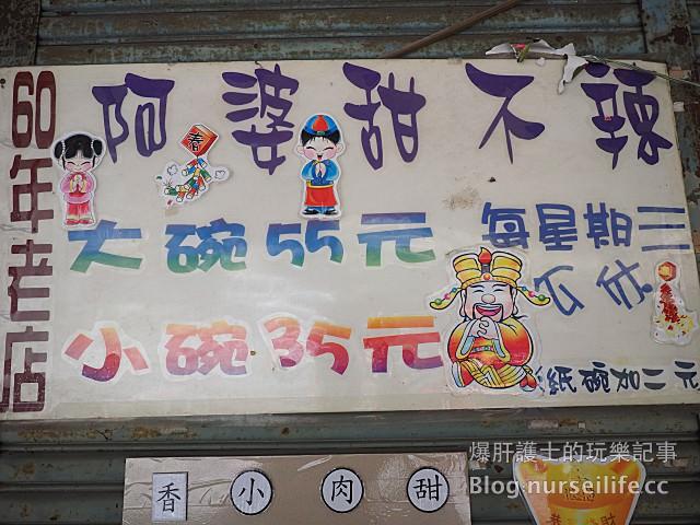 【台北美食】北投60年老店 阿婆甜不辣 - nurseilife.cc