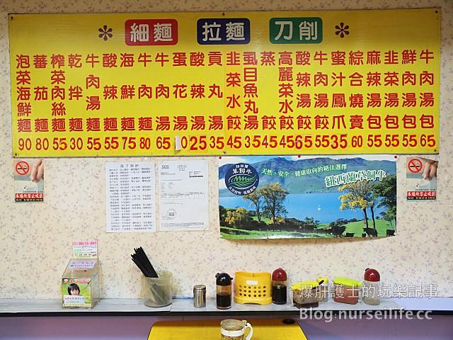 【新北美食】新莊中港路小上海湯包、牛肉麵 24小時營業的宵夜場 - nurseilife.cc