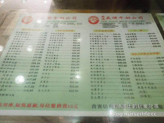 【香港美食】港澳義順牛奶公司 - nurseilife.cc