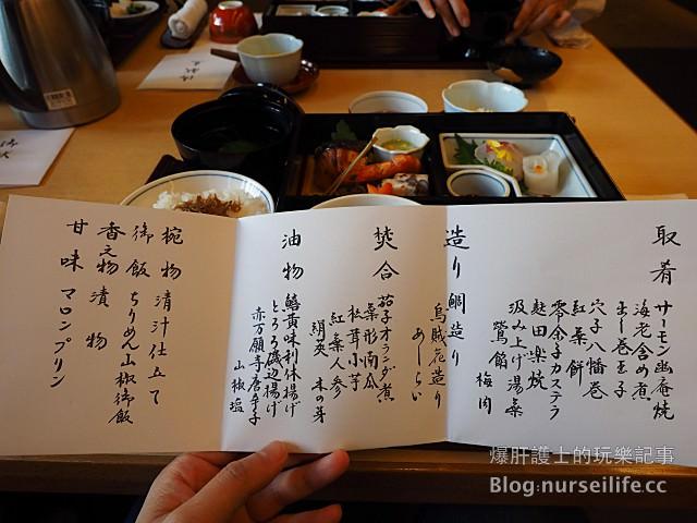 【京都美食】京都格蘭王子大飯店 寶池日本料理豪華日式定食 - nurseilife.cc