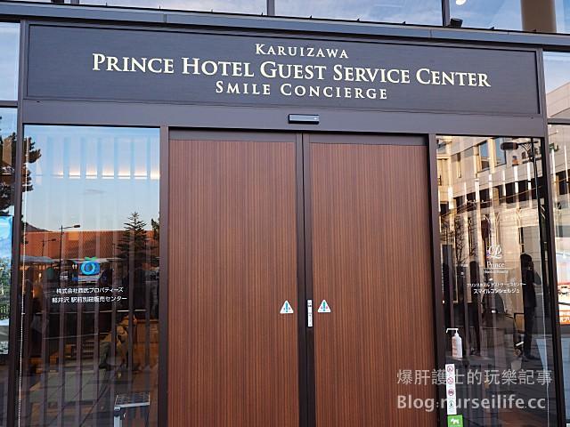 【輕井澤住宿】輕井澤地區所有的王子大飯店介紹 - nurseilife.cc