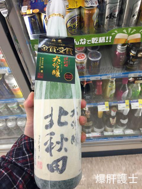 【日本清酒】秋田平價金賞酒 大吟釀北秋田 - nurseilife.cc