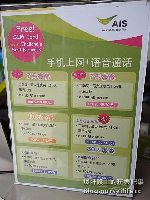 抵達蘇梅島的網路該怎麼選? Samui network - nurseilife.cc