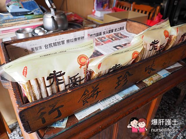 【彰化美食】老兵牛舌餅 傳說中兔仔寮牛舌餅師傅開的店 - nurseilife.cc