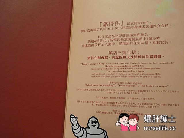【香港美食】靠得住靚粥 米其林推薦的好粥 - nurseilife.cc