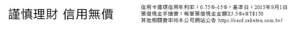 要去日本一定要有樂天信用卡! 現在才發現以前血拼虧了很多錢…… - nurseilife.cc