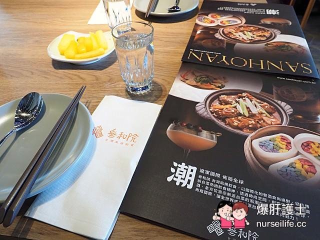 【台北美食】叁和院台灣風格飲食 創新台菜、精緻點心、吧台手調餐酒飲品,從台灣出發紅到海外的超潮台菜餐廳。 - nurseilife.cc