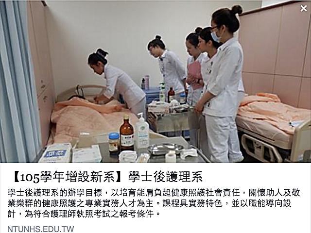 護理大老什麼時候才會認清事實?台灣不缺護理人才,缺的是友善的工作環境! - nurseilife.cc