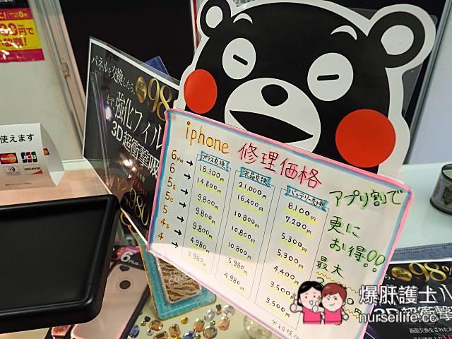 原來iPhone在日本壞掉,維修超方便… - nurseilife.cc
