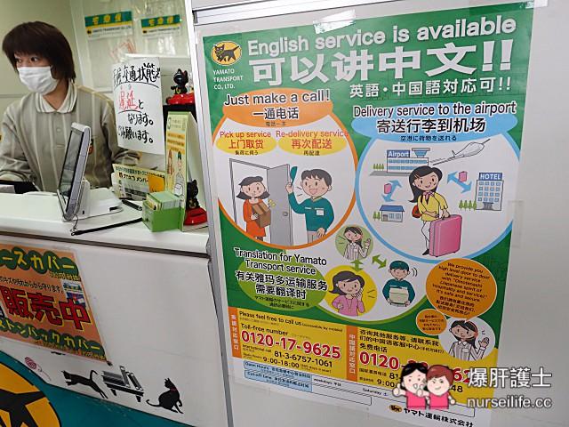 日本宅急便超方便,寄一次就上癮! - nurseilife.cc