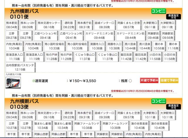 【九州交通】九州高速巴士訂票教學 教你如何從熊本阿蘇、黑川溫泉到由布院 - nurseilife.cc