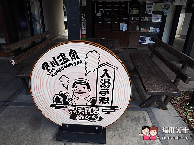 九州熊本黑川溫泉一日遊 深山裡的露天溫泉男女混浴初體驗 - nurseilife.cc