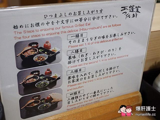 名古屋榮/松坂屋 あつた蓬萊軒 觀光客造訪名古屋鰻魚飯的第一站 - nurseilife.cc