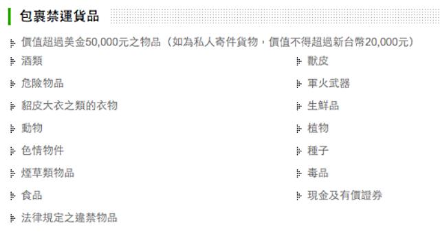 【旅遊資訊】日本全家超商可以寄包裹回台灣了! - nurseilife.cc