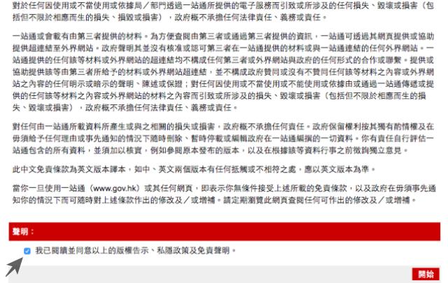 網上預辦入境登記 十分鐘搞定免費香港入境簽證 - nurseilife.cc