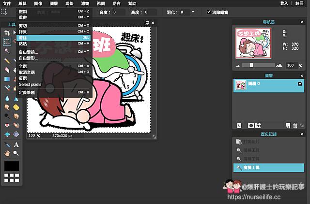 部落客必學的免費「圖片壓字」及「logo製作」教學 - nurseilife.cc