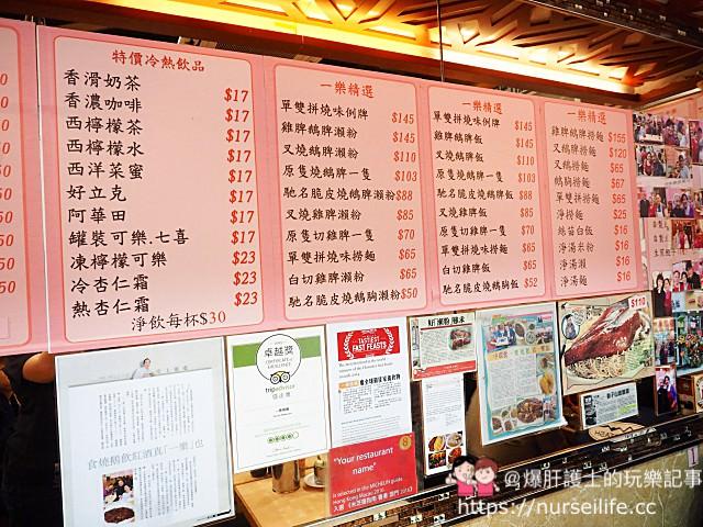 【香港中環】一樂燒鵝 米其林一星的排隊平民燒臘 - nurseilife.cc