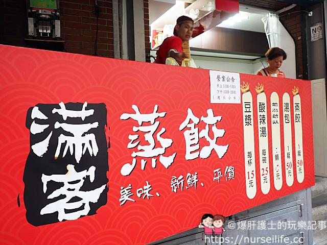 台北、士林 忠義街 滿客蒸餃 超值美味的蒸餃、湯包(資訊有改) - nurseilife.cc