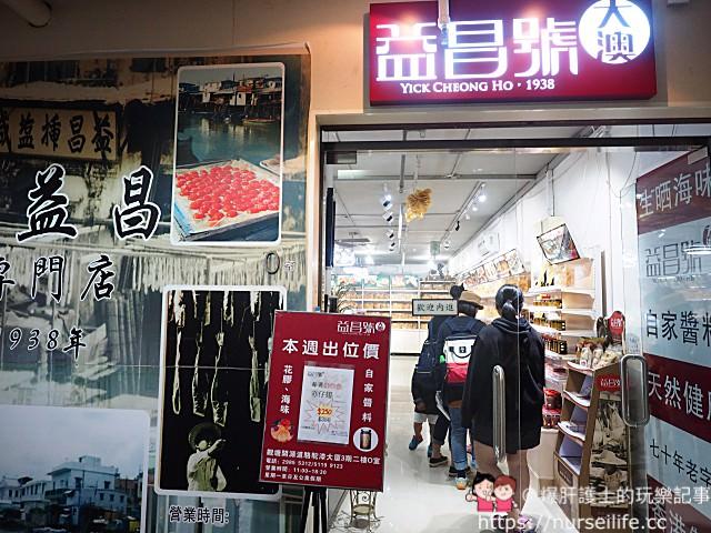 香港、觀塘 大澳益昌號 XO辣椒醬 - nurseilife.cc