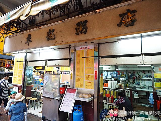 香港、西環|卓記粥店 - nurseilife.cc